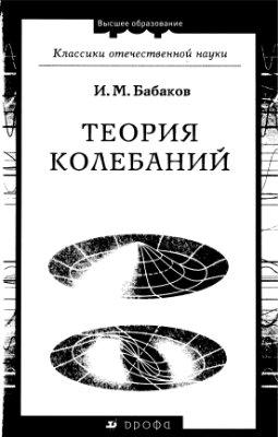 Бабаков И.М. Теория колебаний