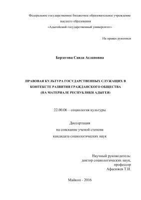 Берзегова С.А. Правовая культура государственных служащих в контексте развития гражданского общества (на материале Республики Адыгея)