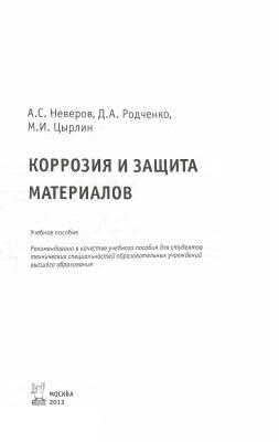 Неверов А.С., Родченко Д.А., Цырлин М.И. Коррозия и защита материалов