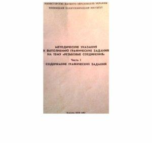 Кожемяко В.П. (сост.) Методические указания к выполнению графических заданий на тему: Резьбовые соединения. Часть 1