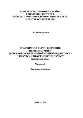 Виноградова І.В. Практичний курс з вивчення іноземної мови(військово-спеціальної мовної підготовки) для курсантів (студентів) 2 курсу (англійська мова)