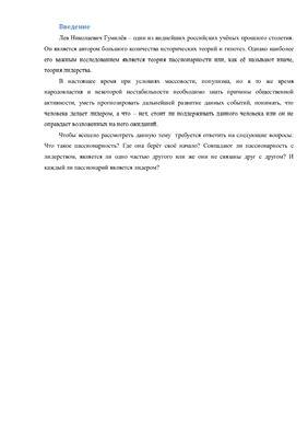 Теория лидерства Гумилёва