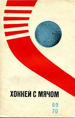Осипов В.И. (сост.) Хоккей с мячом - 1969-70. Спутник любителя хоккея