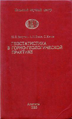 Капутин Ю.Е., Ежов А.И., Хейнли С. Геостатистика в горно-геологической практике