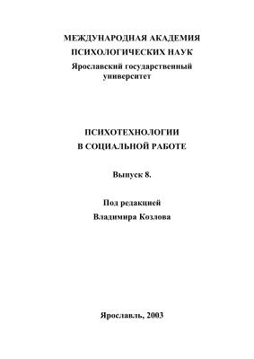 Козлов В.В. (ред.) Психотехнологии в социальной работе: сб. статей