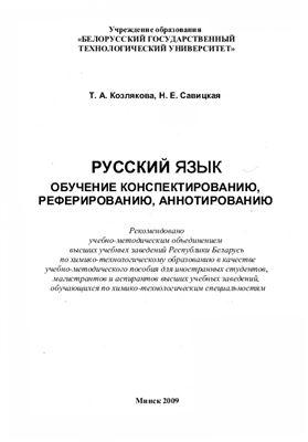 Козлякова Т.А., Савицкая Н.Е. Русский язык. Обучение конспектированию, реферированию, аннотированию
