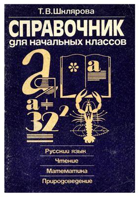 Шклярова Т.В. Справочник для начальных классов