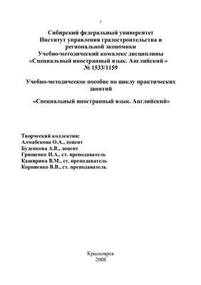 Алмабекова О.А. Специальный иностранный язык. Английский