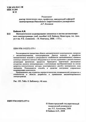 Байков А.И. Математическое моделирование элементов и систем автоматизированного электропривода