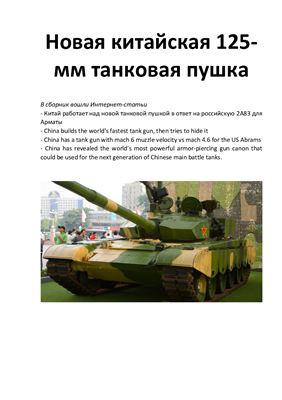 Новая китайская 125-мм танковая пушка