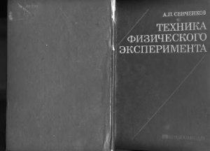 Сенченков А.П. Техника физического эксперимента. Измерение электрических величин. Работа с высоким напряжением и ядерными излучениями. Вакуумная техника