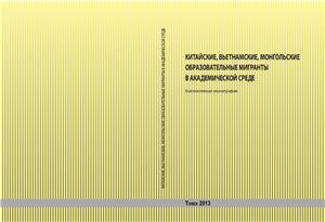 Кошелева Е.Ю. (науч. ред.) Китайские, вьетнамские, монгольские образовательные мигранты в академической среде