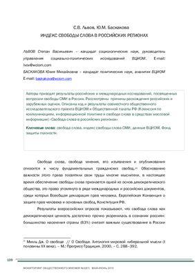 Мониторинг общественного мнения: экономические и социальные перемены 2010 №03 (97)