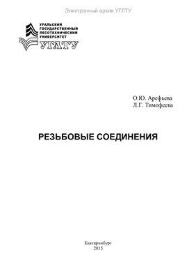 Арефьева О.Ю., Тимофеева Л.Г. Резьбовые соединения