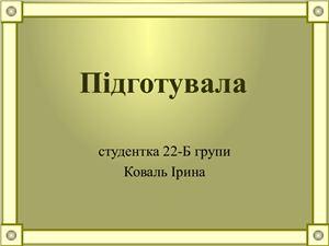 Проект Київ