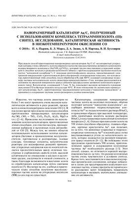 Пыряев П.А. и др. Наноразмерный катализатор Аu/С, полученный с использованием комплекса тетраамминзолота (III): синтез, исследование, каталитическая активность в низкотемпературном окислении СО