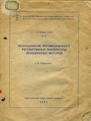 Гершенович Г.Б. Исследование автоматического регулирования температуры авиационных моторов