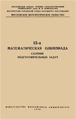 13-я математическая олимпиада. Сборник подготовительных задач