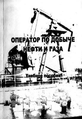 Алисов В.Д. Шалагин Н.А и др. Оператор по добыче нефти и газа
