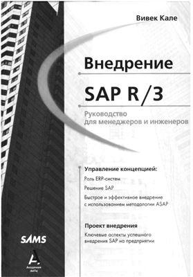 Кале В. Внедрение SAP R/3: Руководство для менеджеров и инженеров
