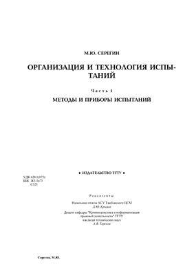 Серегин М.Ю. Организация и технология испытаний: в 2 ч. Часть 1: Методы и приборы испытаний