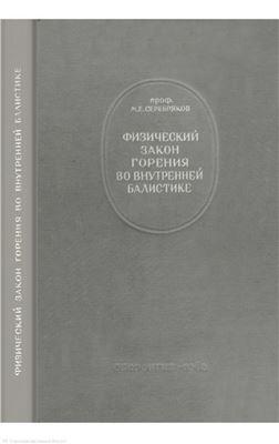 Серебряков М.Е. Физический закон горения во внутренней баллистике