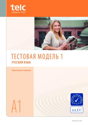 Telc. Русский язык A1