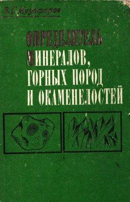 Музафаров В.Г. Определитель минералов, горных пород и окаменелостей