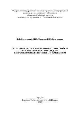 Гольчевский В.Ф., Жигалов Н.Ю., Гольчевская Н.Ю. Экспертное исследование прочностных свойств кузовов транспортных средств, подвергшихся конструктивным изменениям