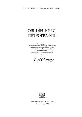 Белоусова О.Н., Михина В.В. Общий курс петрографии