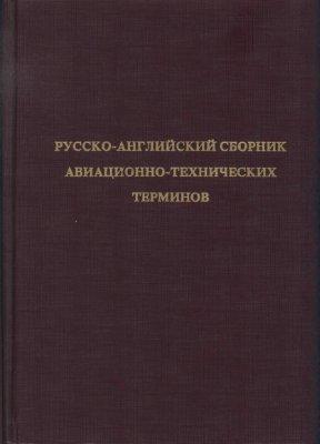Афанасьев Г.И. Русско-английский сборник авиационно-технических терминов. Издание 4-е (Иллюстрированное)
