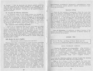 Лепешова И.Д. Учебник английского языка. Часть 1 архива (из 5-и)