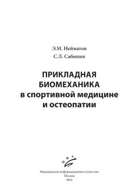 Нейматов Э.М., Сабинин С.Л. Прикладная биомеханика в спортивной медицине и остеопатии