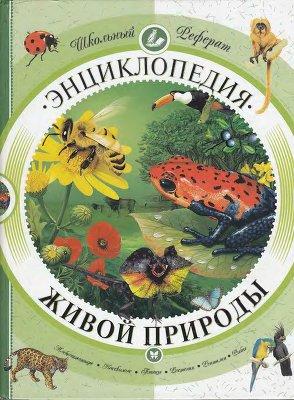 Бендер Л., Гамлин Л. Энциклопедия живой природы