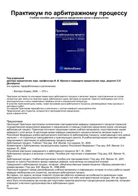 Ярков В.В. (ред.), Дегтярев С.Л. (ред.) Практикум по арбитражному процессу