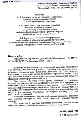 Панчук А.М. Інфодинаміка державного управління