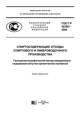 ГОСТ Р 52363-2005 Спиртосодержащие отходы спиртового и ликероводочного производства. Газохроматографический метод определения содержания летучих органических примесей