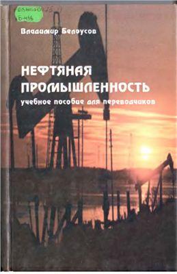 Белоусов В. Нефтяная промышленность. Учебное пособие для переводчиков