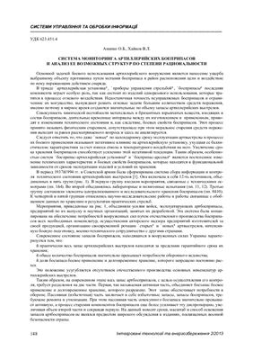 Анипко О.Б., Хайков В.Л. Система мониторинга артиллерийских боеприпасов и анализ ее возможных структур по степени рациональности