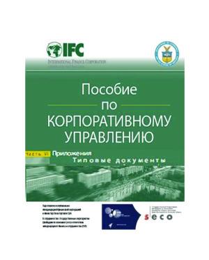 IFC. Пособие по корпоративному управлению. Часть 6. Приложения. Типовые документы