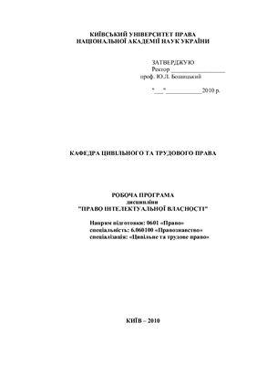 Робоча програма - Право інтелектуальної власності
