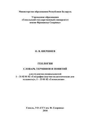 Словарь - Шершнев О.В. Геология: словарь терминов и понятий