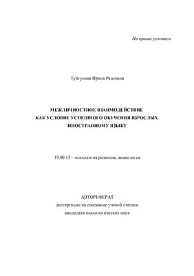 Туйгунова И.Р. Межличностное взаимодействие как условие успешного обучения взрослых иностранному языку