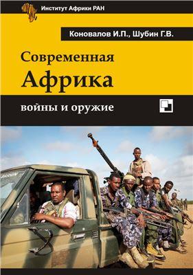 Коновалов И.П., Шубин Г.В. Современная Африка: войны и оружие