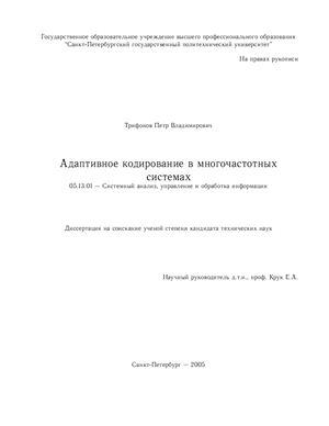Трифонов П.В. Адаптивное кодирование в многочастотных системах