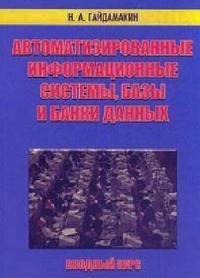 Гайдамакин Н.А. Автоматизированные информационные системы, базы и банки данных. Вводный курс