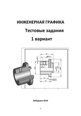 Дмитриенко Л.В. Инженерная графика: методические указания к выполнению тестовых заданий