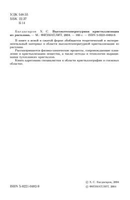 Багдасаров X.С. Высокотемпературная кристаллизация из расплава