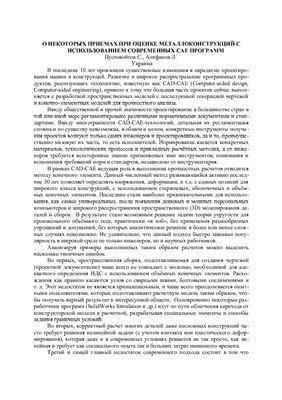 Пустовойтов С., Алифанов Л. О некоторых приемах при оценке металлоконструкций с использованием современных cae программ