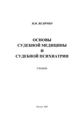 Величко Н.Н. Основы судебной медицины и судебной психиатрии